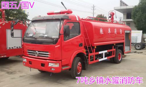 东风多利卡7吨消防洒水车图片