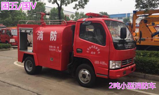 东风2吨小型水罐bob体育客户端图片