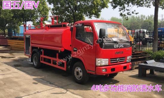 国五东风4吨消防洒水车图片